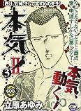本気!2 3 (秋田トップコミックスW)