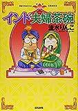 インド夫婦茶碗 / 流水 りんこ のシリーズ情報を見る