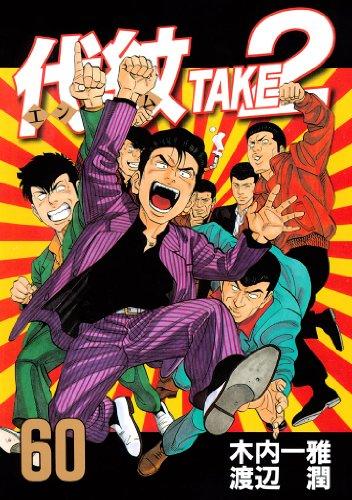 代紋<エンブレム>TAKE2(60) (ヤングマガジンコミックス)