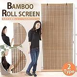天然竹製ロールスクリーン 約88×180cm バンブースクリーン ロールアップ (華美)