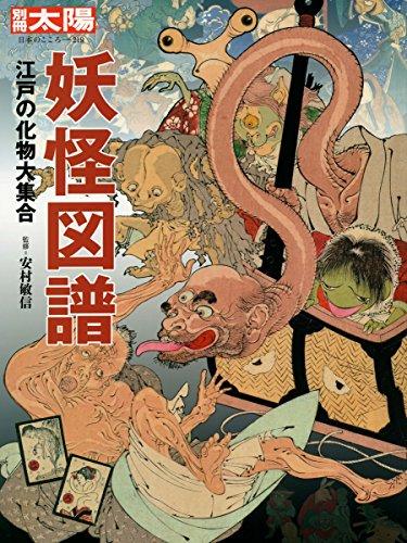 別冊太陽219 妖怪図譜 (別冊太陽 日本のこころ 219)