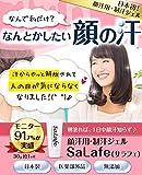 Amazon.co.jp顔用制汗ジェル SaLafe サラフェ 2個セット