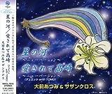星の河~ニュー・バージョン~/大前あつみ&サザンクロス