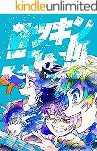 ロッキンニュー!!!Disc.4: あるいは春の感傷② (cocothin letter)