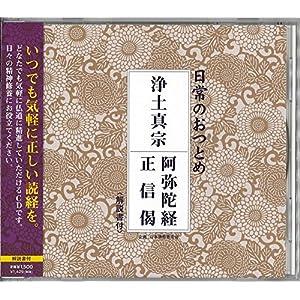 浄土真宗 阿弥陀経・正信偈(CD・解説書付き・経本なし)