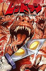 レッドマン 1 怪獣ハンター編