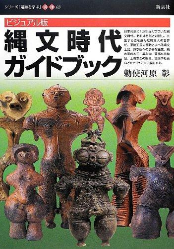 ビジュアル版 縄文時代ガイドブック (シリーズ「遺跡を学ぶ」別冊03)