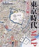 東京時代MAP―大江戸編 (Time trip map-現代地図と歴史地図を重ねた新発想の地図-)