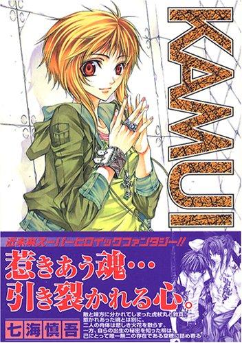 Kamui 9 (ガンガンWINGコミックス)の詳細を見る