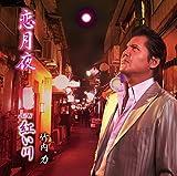 恋月夜(DVD付)