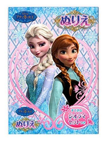 サンスター文具 アナと雪の女王 ぬりえ B5サイズ