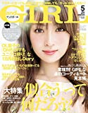 and GIRL(アンドガール) 2017年 05 月号 [雑誌]