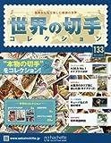 世界の切手コレクション(133) 2017年 4/5 号 [雑誌]