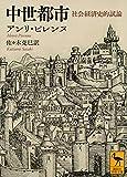 「中世都市 社会経済史的試論 (講談社学術文庫)」販売ページヘ