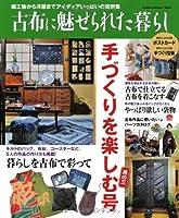 古布に魅せられた暮らし 手づくりを楽しむ号 其の3 (Gakken Interior Mook)
