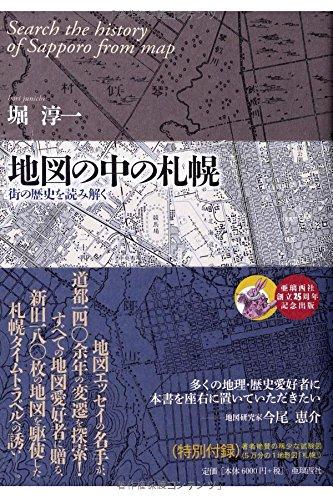地図の中の札幌: 街の歴史を読み解く