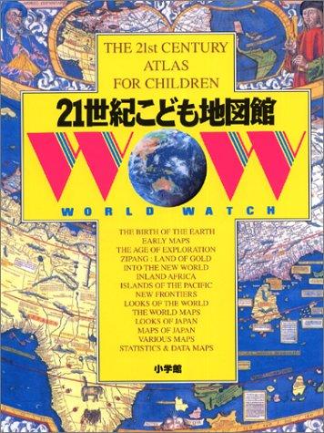 小学館 21世紀こども地図館 (WORLD WATCH)