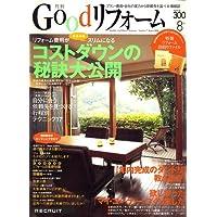 Good (グッド) リフォーム 2006年 08月号 [雑誌]