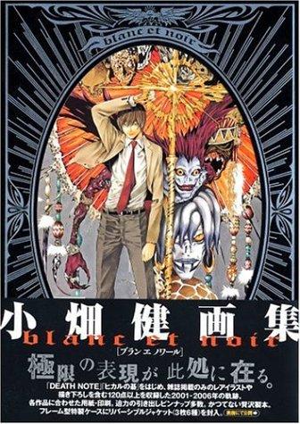 小畑健画集「blanc et noir」 (愛蔵版コミックス)