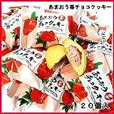 [福岡限定]あまおう苺チョコクッキー(20個入り)