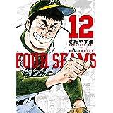 フォーシーム(12) (ビッグコミックス)