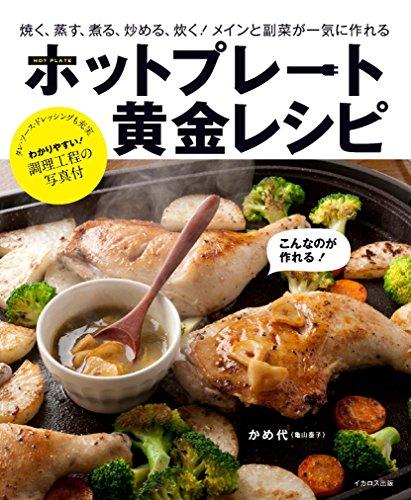 ホットプレート黄金レシピ (「焼く」「蒸す」「煮る」「炒める」「炊く」 ホットプレートを使いこなしてもっと美味しく楽しく!)の詳細を見る