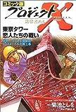 コミック版 プロジェクトX挑戦者たち―東京タワー恋人たちの戦い
