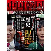 中国韓国 反日妄言総まとめ (晋遊舎ムック)