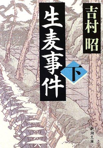 生麦事件〈下〉 (新潮文庫)の詳細を見る