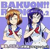 ラジオCD「ばくおん!!RADIO 麗奈と立花子の放課後フルスロットル」Vol.2
