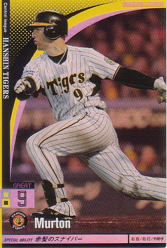 【プロ野球オーナーズリーグ】マートン 阪神タイガース グレート 《2010 OWNERS DRAFT 03》ol03-047