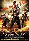 ブラッド・ウォリアー[DVD]
