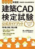 2018年度版 建築CAD検定試験 公式ガイドブック (准1級、2級、3級、4級(AutoCAD、Jw_cad対応))