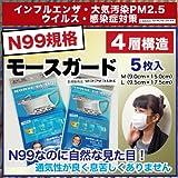 モースガード 1袋5枚 サイズL 【N99規格準拠】 高機能マスク