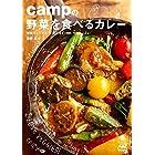 campの野菜を食べるカレー ~特製カレーだれで、煮込まず15分、すぐおいしい~
