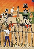 革命商人〈上〉 (文春文庫)