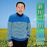 新川二朗全曲集2018