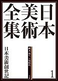 日本美術全集1 日本美術創世記 (日本美術全集(全20巻))