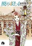 暁のARIA 7 (小学館文庫 あC 81)