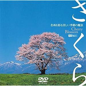 シンフォレストDVD さくら -名所を彩る美しい季節の魔法- Cherry Blossom