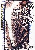マザーレス・ブルックリン (ミステリアス・プレス文庫)
