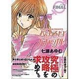 パチスロバカップル ファイナル (白夜コミックス 252)