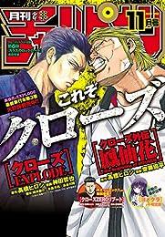 月刊少年チャンピオン 2018年11月号 [雑誌]