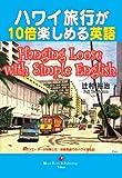 ハワイ旅行が10倍楽しめる英語