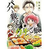 パパと親父のウチご飯 2巻 (バンチコミックス)