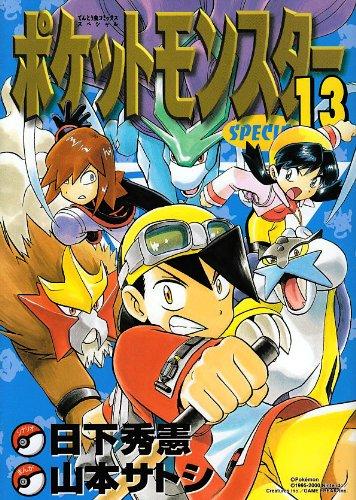 ポケットモンスターSPECIAL (13) (てんとう虫コミックススペシャル)の詳細を見る