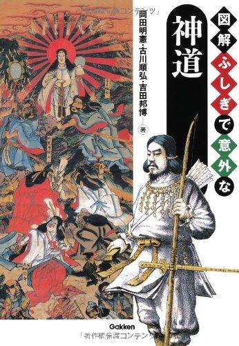 図解 ふしぎで意外な神道の詳細を見る