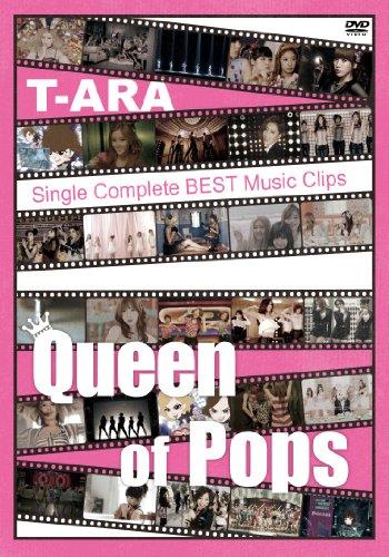 Single Complete BEST Music Clips 「Queen of Pops」 (通常盤) [DVD]