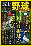 読む野球-9回勝負- 総集編―昭和プロ野球を読む 画像