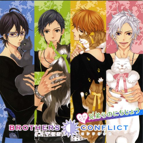 BROTHERS CONFLICT 兄弟(ぼく)らのにちじょう